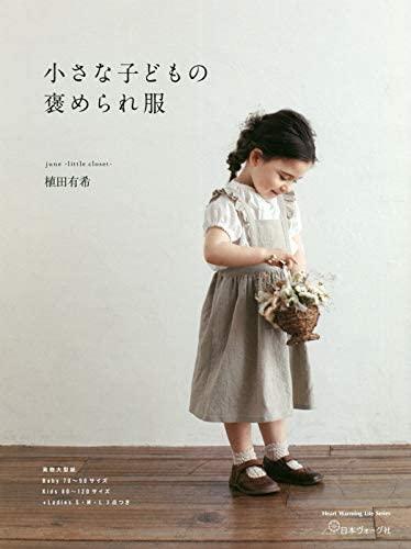 june-little closet - Yuki Ueda - Little Children Complimentary Clothing