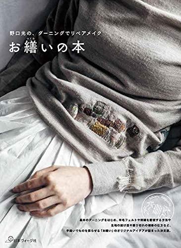 Hikaru Noguchi Darning Repair Makeup Book