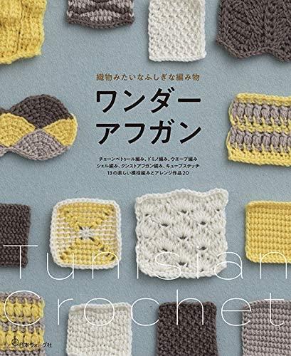 Mysterious knitting like woven fabric Wonder Afghan
