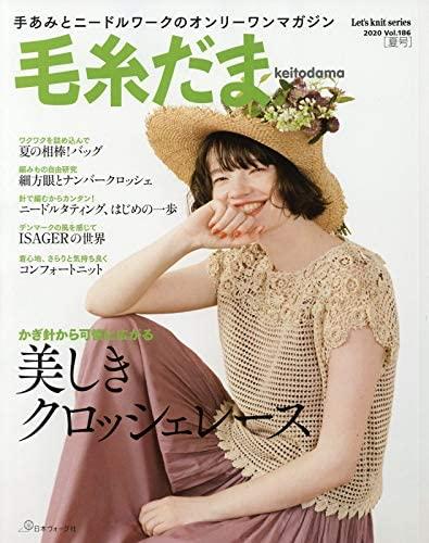 Keito Dama 2020 Summer Vol.186