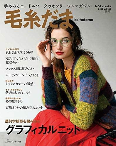 Keito Dama Winter 2020 issue vol.188