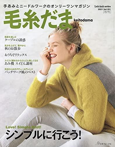 Keito Dama Fall 2021 vol.191