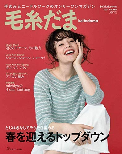 Keito Dama 2021 Spring Issue vol.189