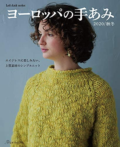 European handknit 2020 autumn/winter