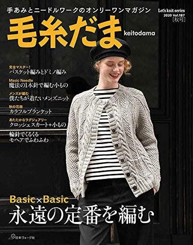 Keito Dama 2020 Autumn Vol.187