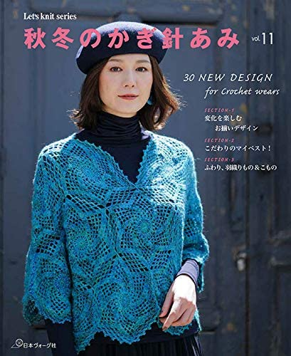 Autumn and winter crochet vol.11