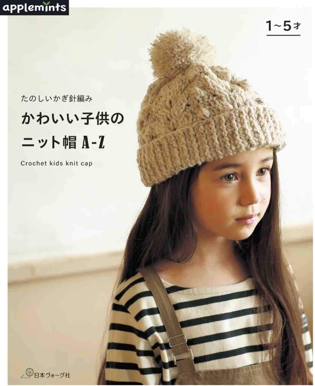 Fun crochet needle knit cute children hat A-Z