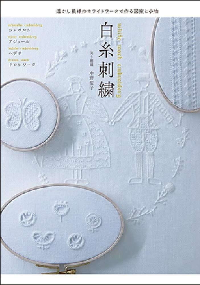 Seiko Nakano. White thread embroidery Designs