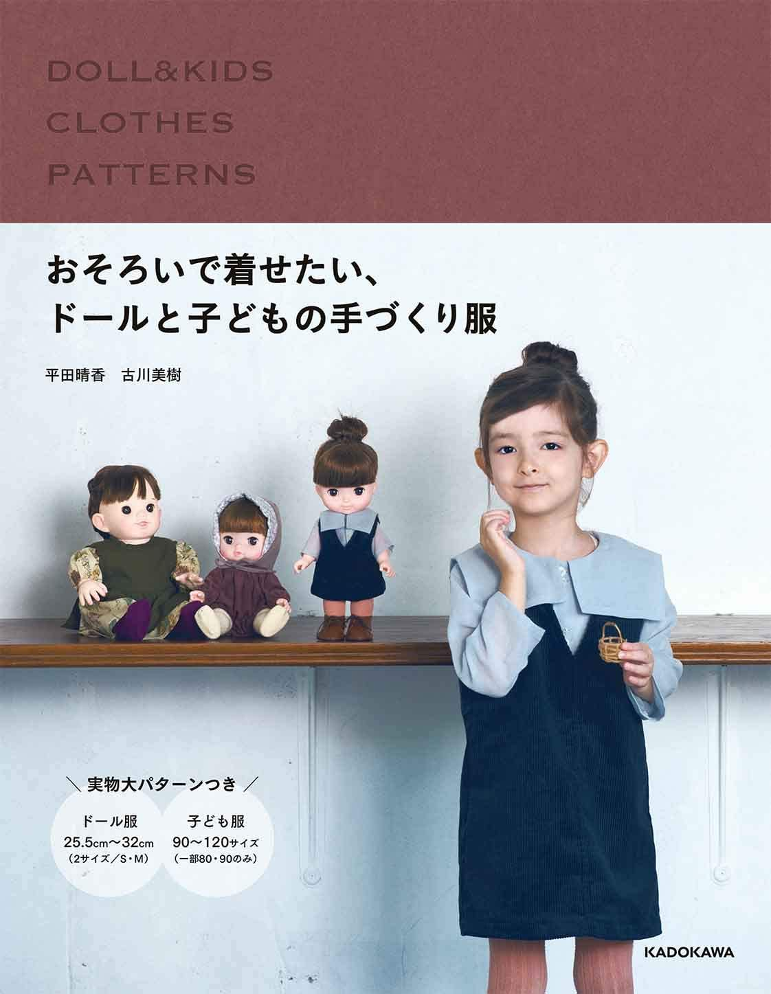 Miki Furukawa. Dolls and childrens handmade clothes that you want to wear together