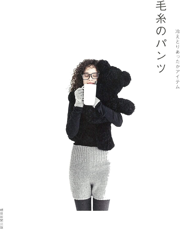 Cold warm item Yarn pants