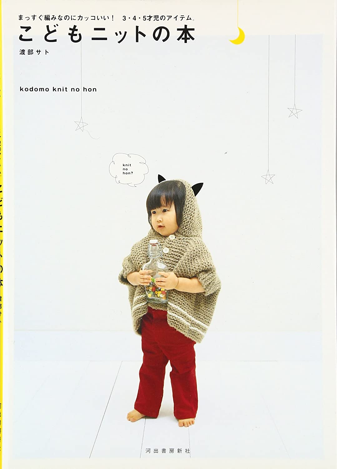 Children is knit book. Straight knit but cool!