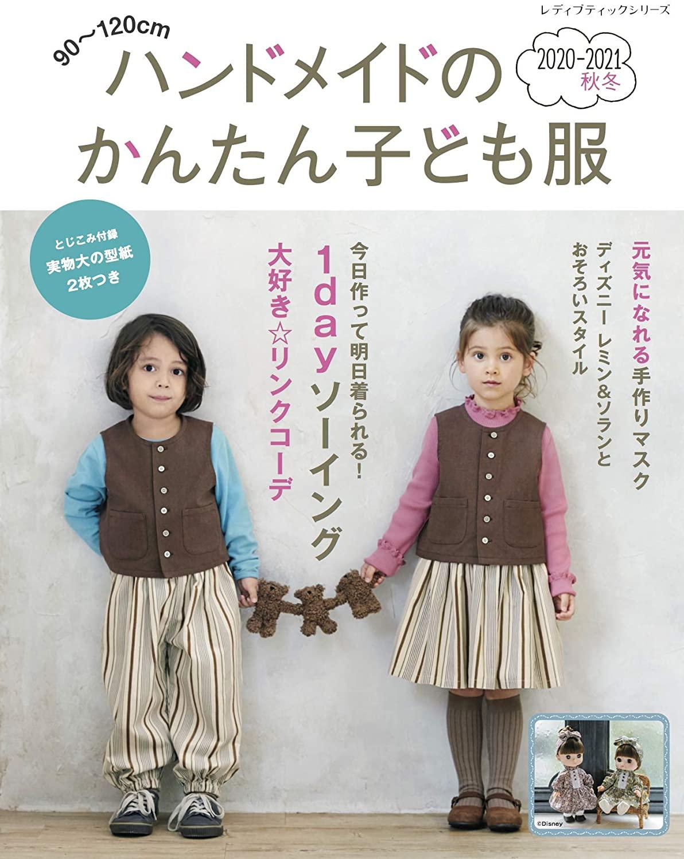 Handmade Easy Children Clothing 2020-2021 Fall / Winter
