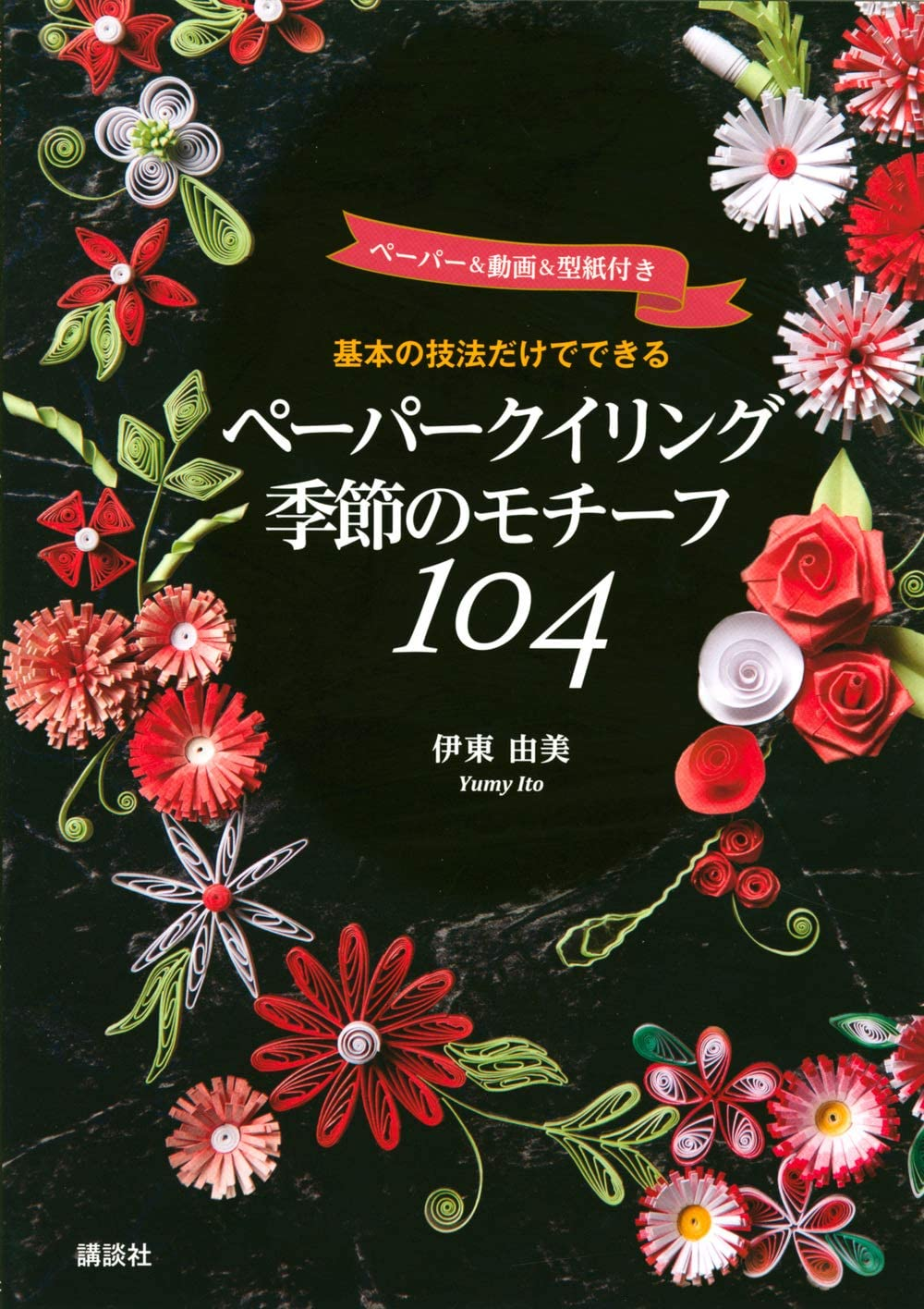 Paper quilling seasonal motifs basic techniques 104