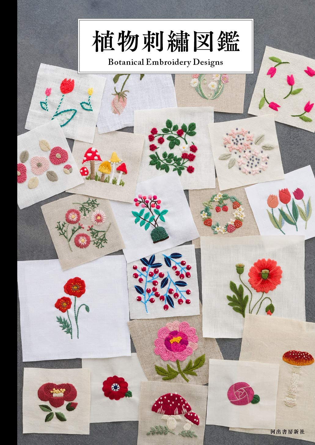 Plant embroidery picture book
