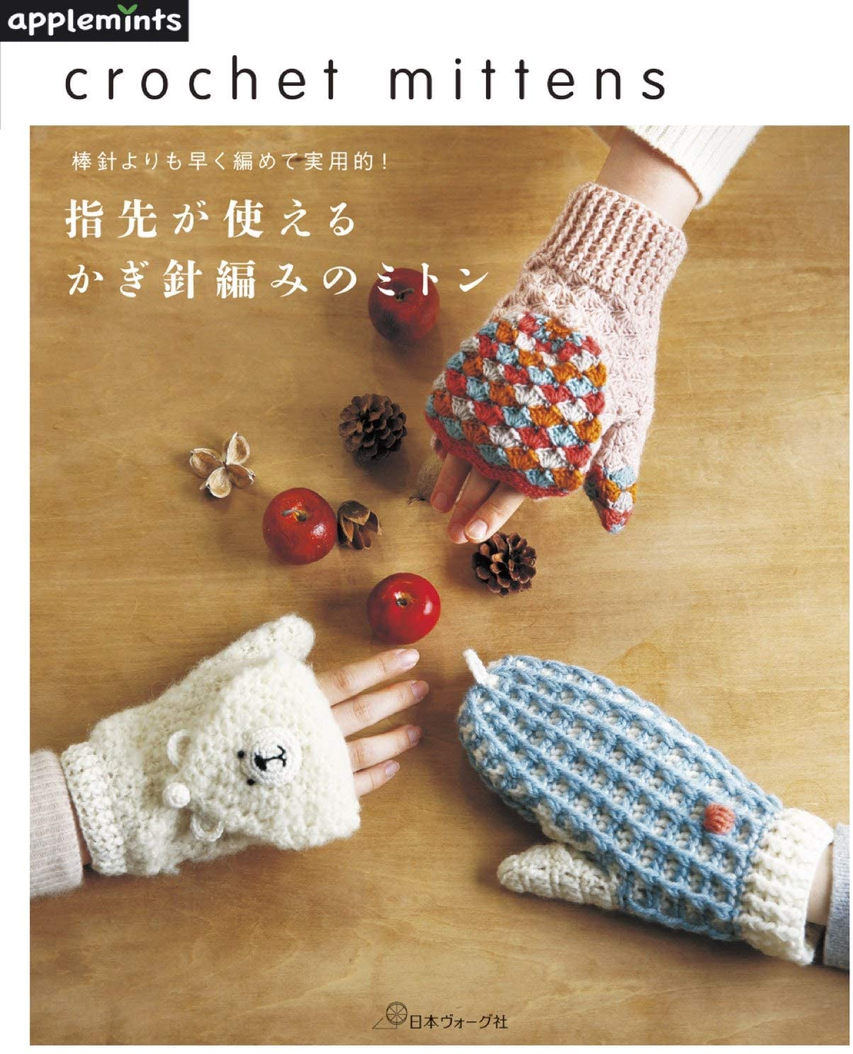 Practical knitting faster than stick needles! Crochet mittens with fingertips