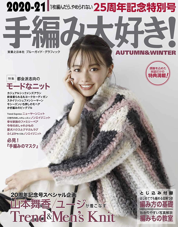2020-21 I love hand-knitting! AUTUMN & WINTER