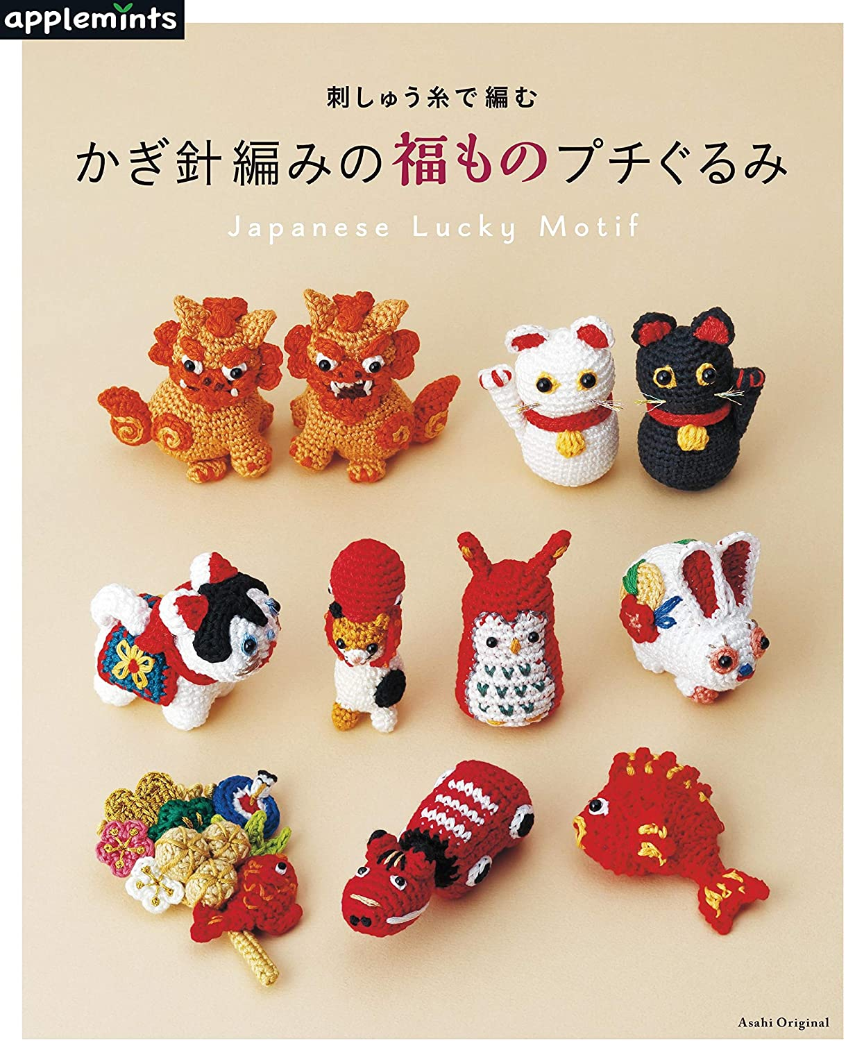 Knitting crochet fortune stuffed with embroidery thread Petit toy (Asahi original)