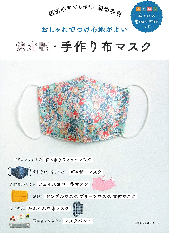 Handmade cloth mask