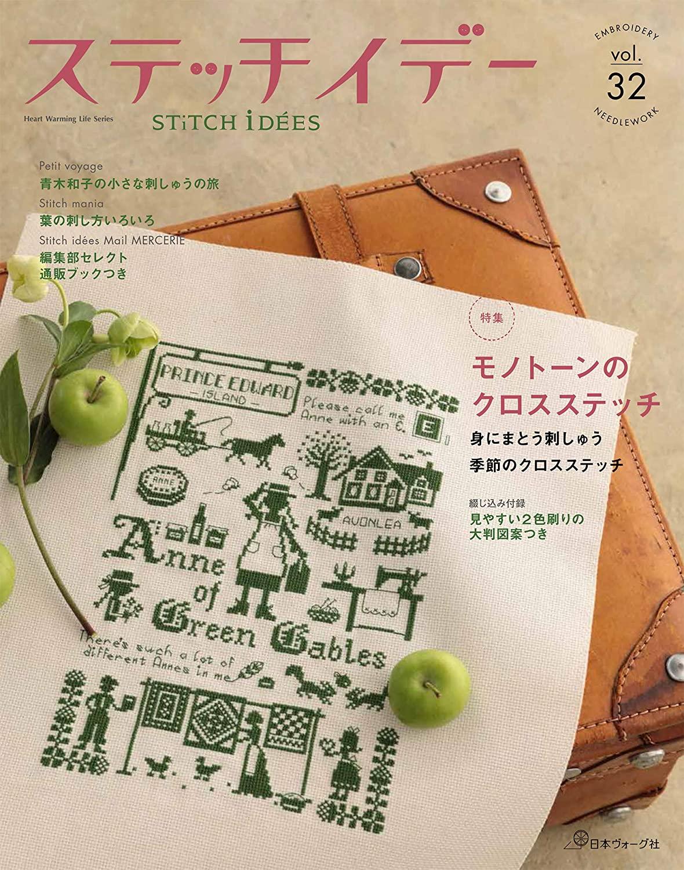 Stitch Ideas vol.32