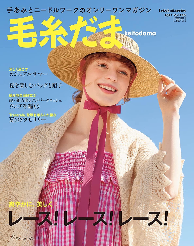Keito Dama 2021 Summer vol.190