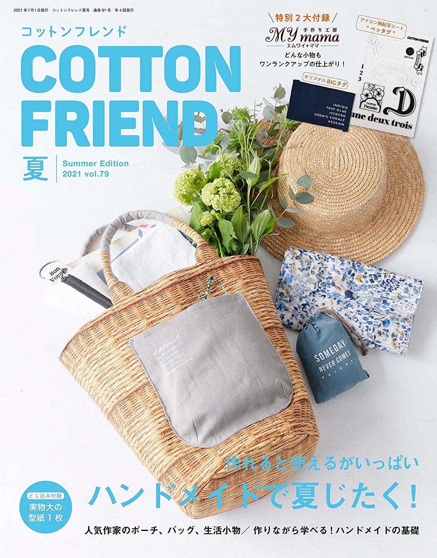Cotton Friend Summer 2021 Vol.79