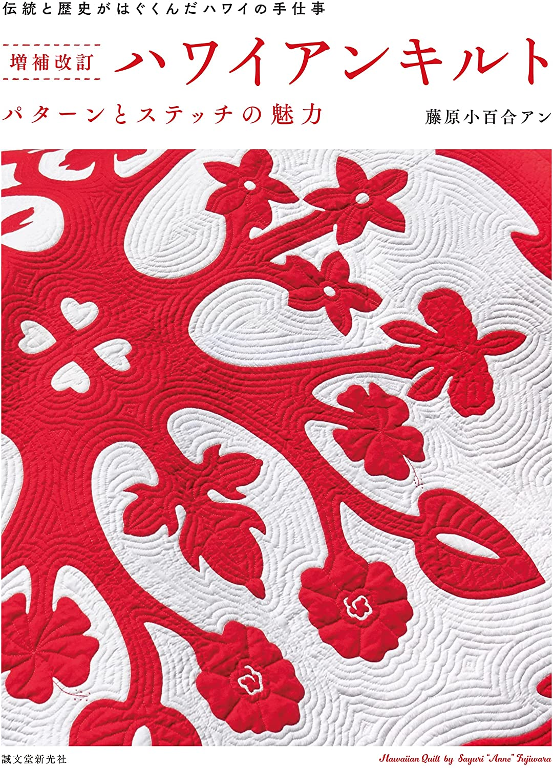 Augmented and Revised Hawaiian Quilt Patterns and Stitches Charm