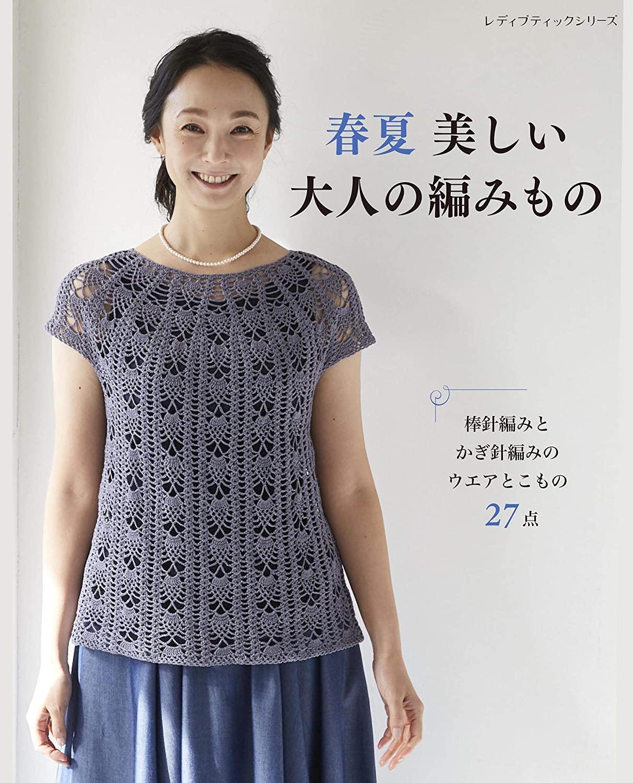 Beautiful adult knitting Spring / Summer