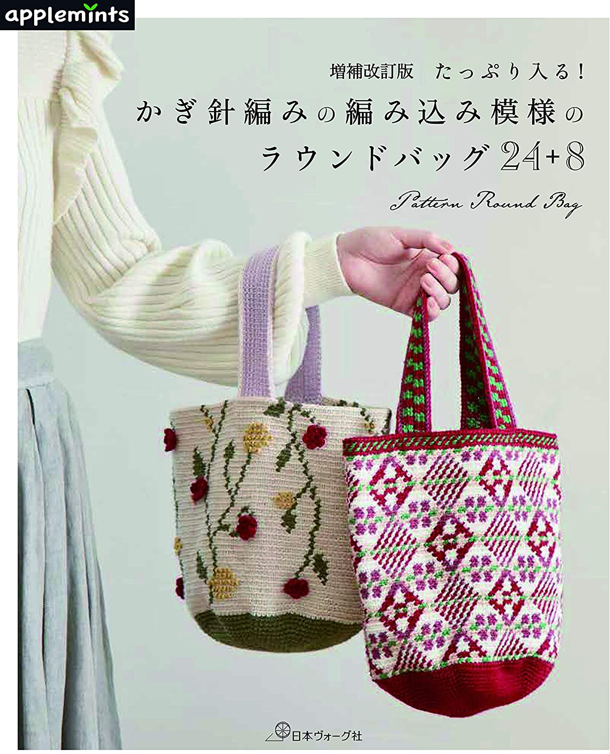 Round bag with crochet pattern 24 + 8