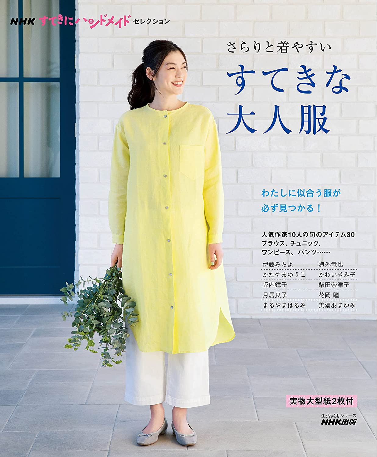NHK Nice Handmade Selection. Nice adult clothes that are easy to wear 70