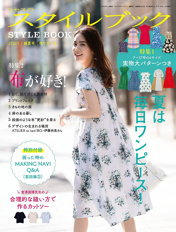 Mrs. Style Book 2021 Midsummer Issue (Magazine)