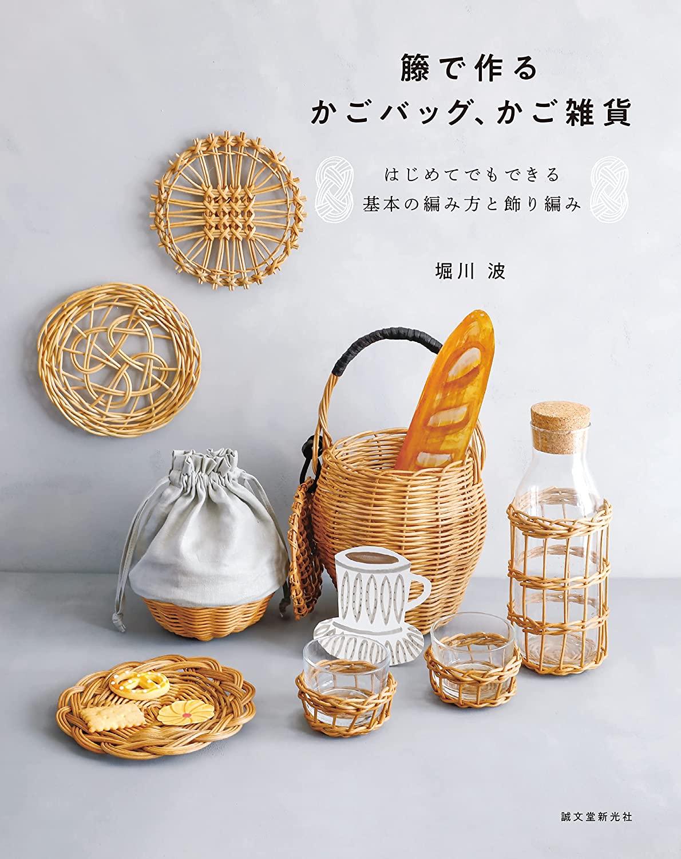 Basket bag made of rattan, basket miscellaneous goods
