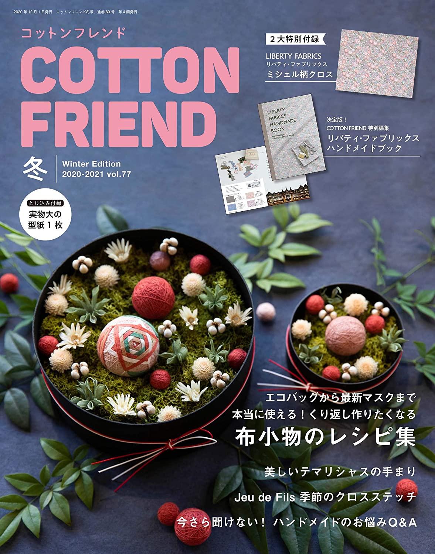 Cotton Friend 2020-2021 Winter Issue