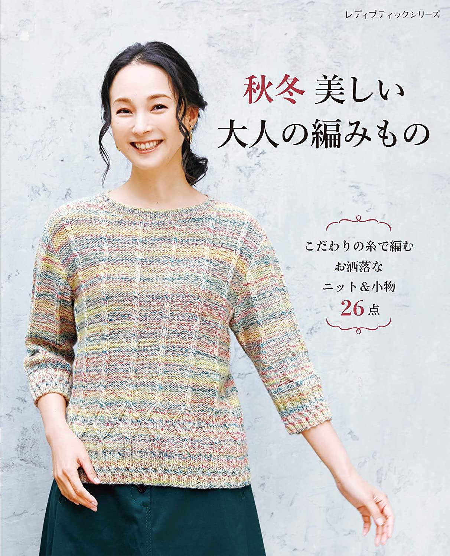 Autumn and winter Beautiful adult knitting