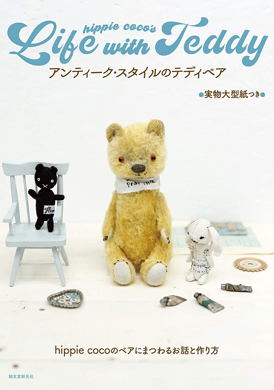 Antique-style teddy bears: hippie coco