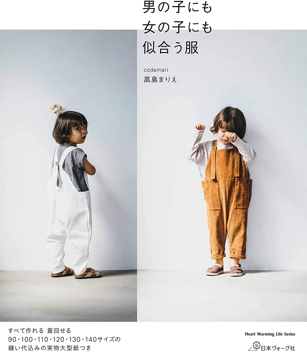 Clothes that suit both boys and girls