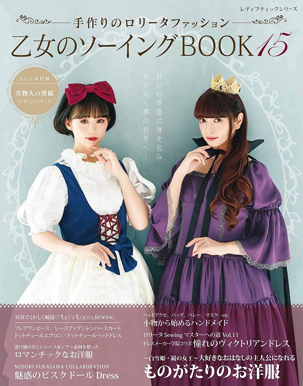 Lolita Fashion Sewing BOOK 15