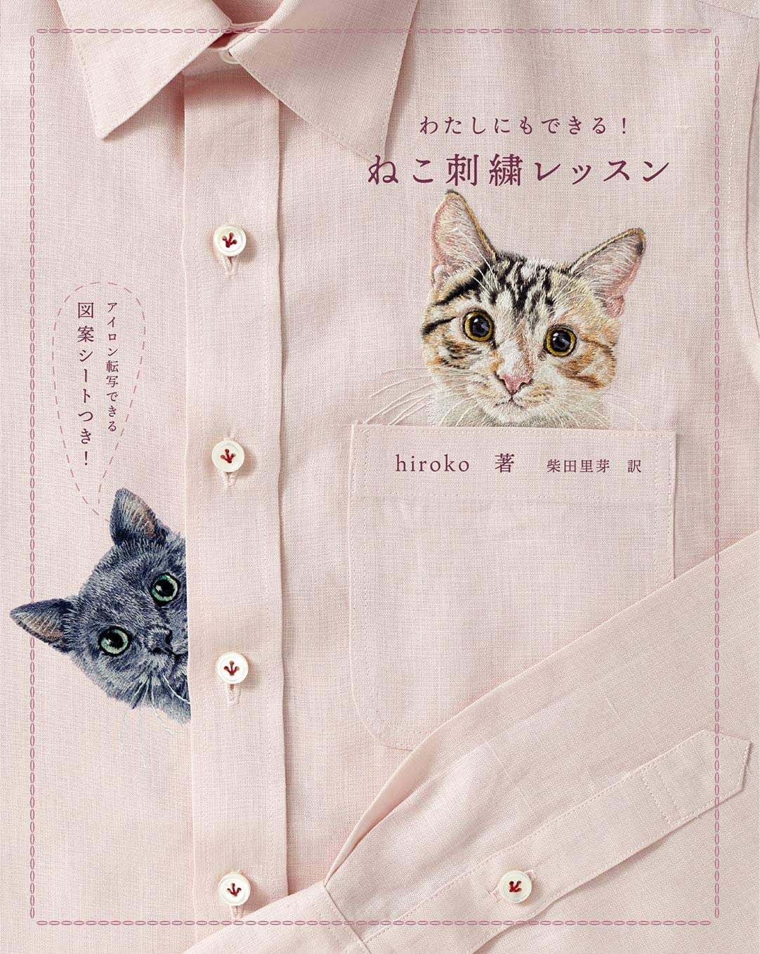 Cat embroidery lesson