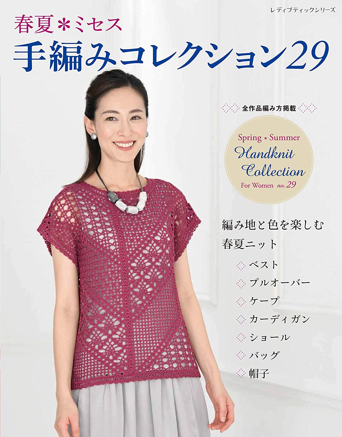 Spring / Summer * Mrs. Hand Knitting Collection 29