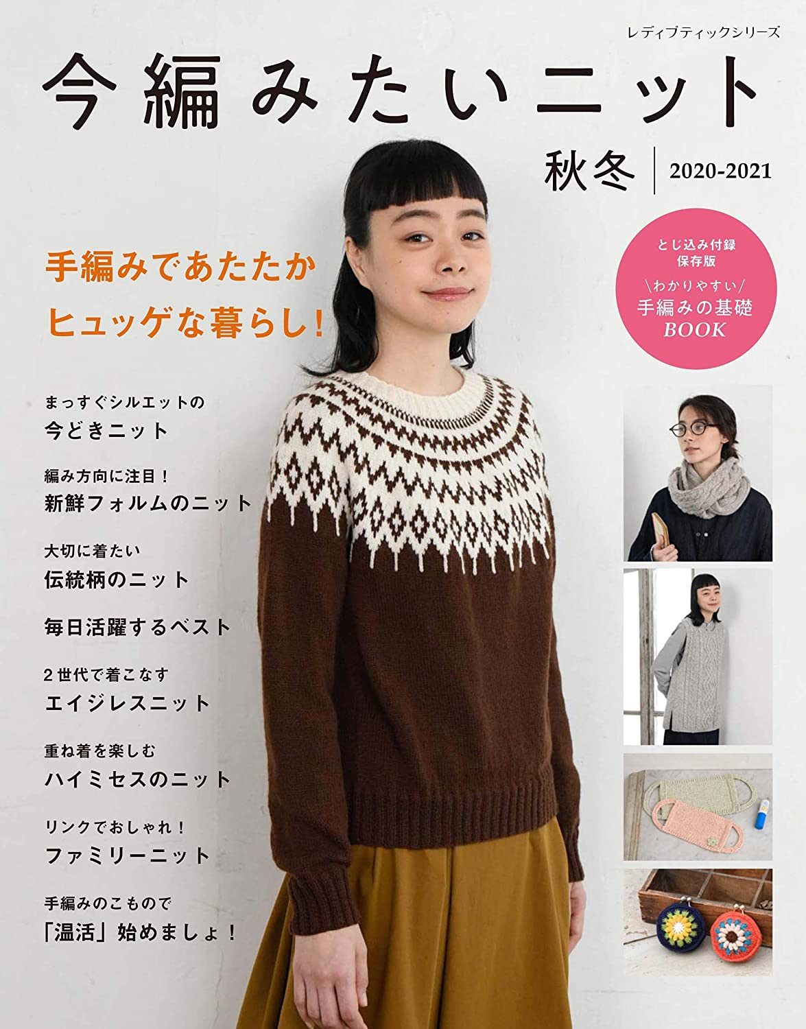 I want to knit now Fall Winter 2020-2021