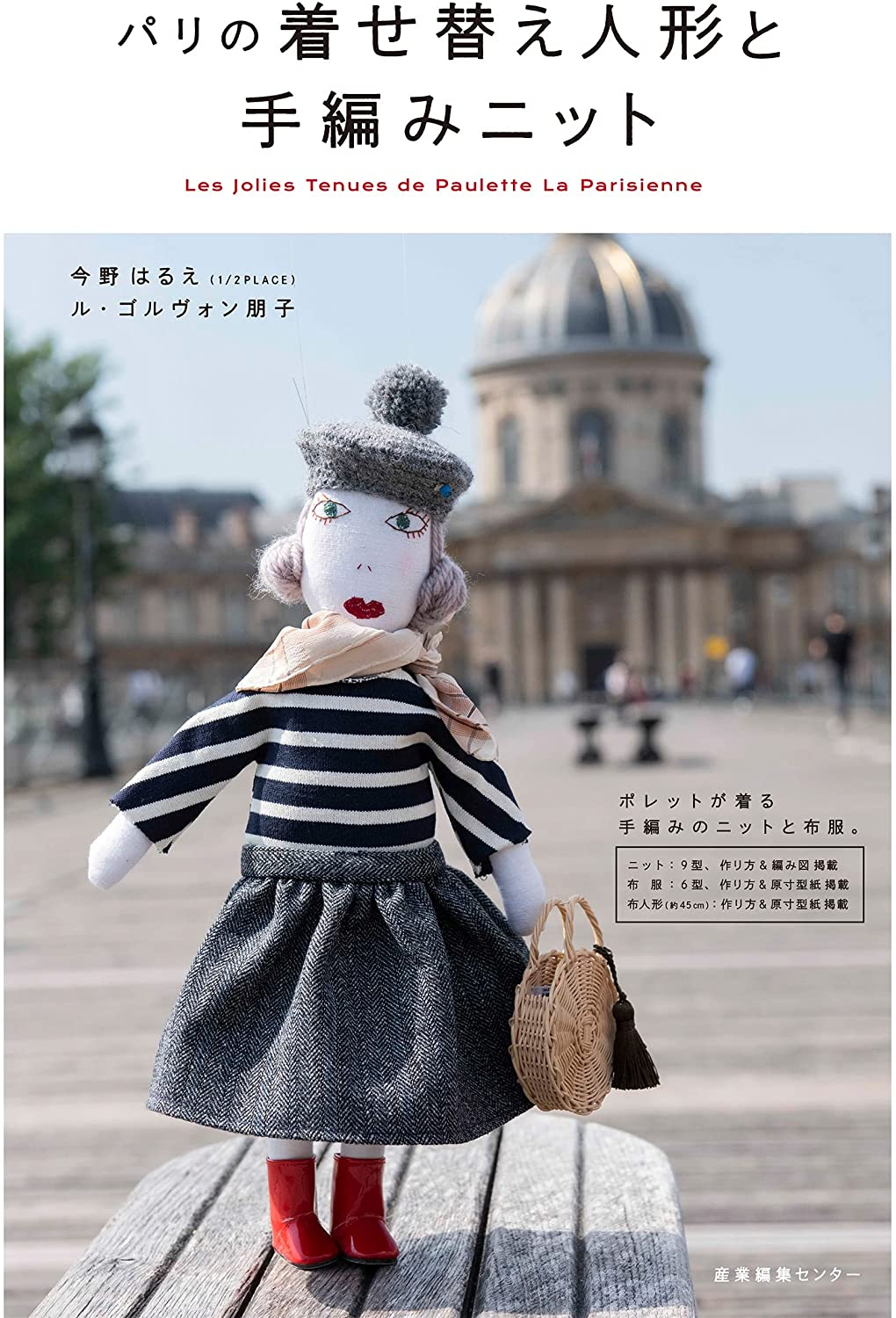 Parisian dress-up dolls and hand-knitted knits