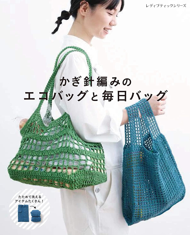 Crochet eco bag and daily bag