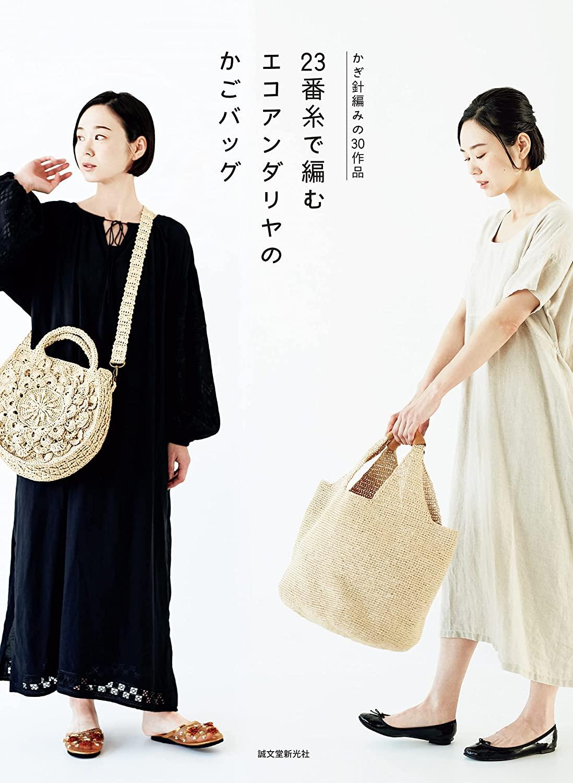Eco-Andarya basket bag