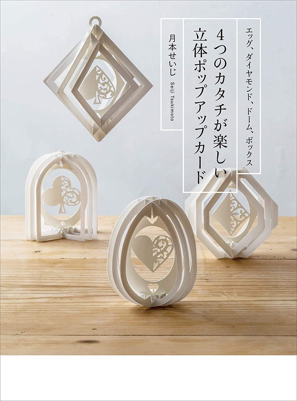 Seiji Tsukimoto - 3D pop-up card with four fun shapes