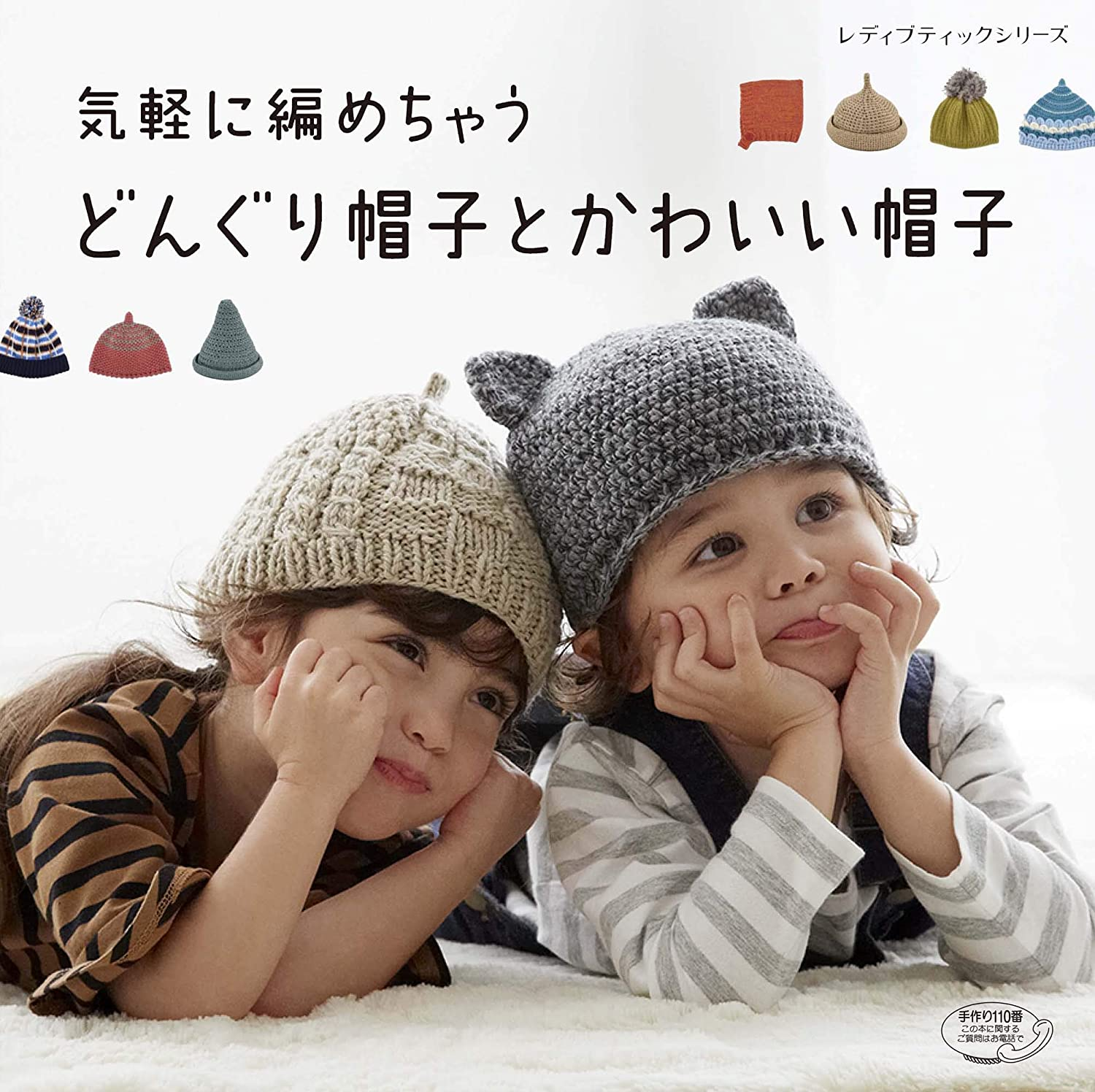 Acorn hat and cute hat that you can easily knit