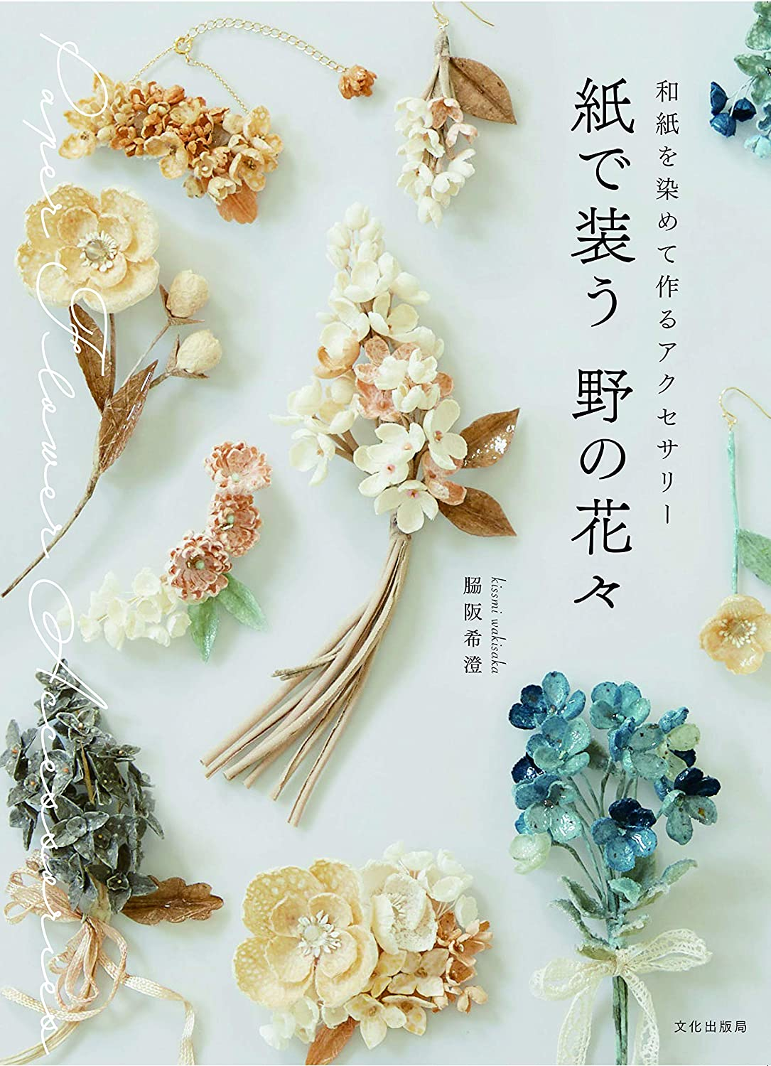Wild flowers dressed in paper Accessories made by dyeing Japanese paper