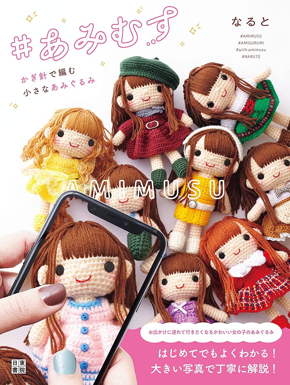 Small crochet amigurumi
