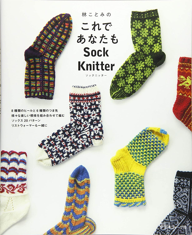 Kotomi Hayashi. You too are Sock Knitter