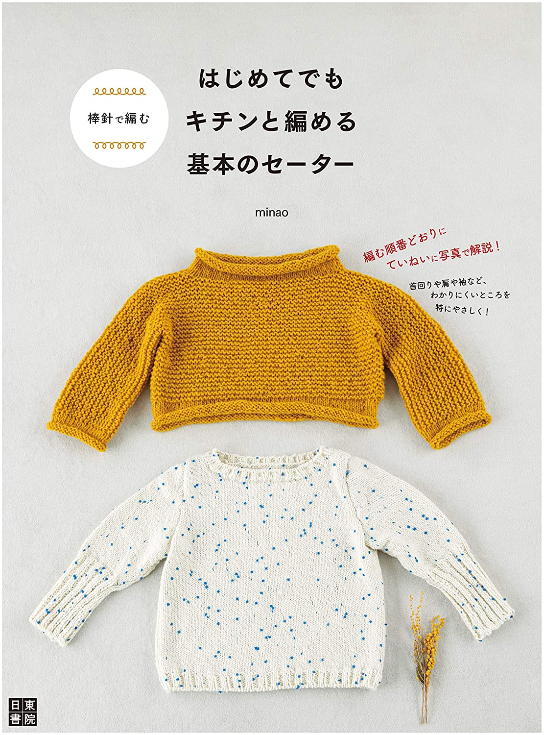 Knitting with a stick needle A basic sweater that can be knitted even for the first time