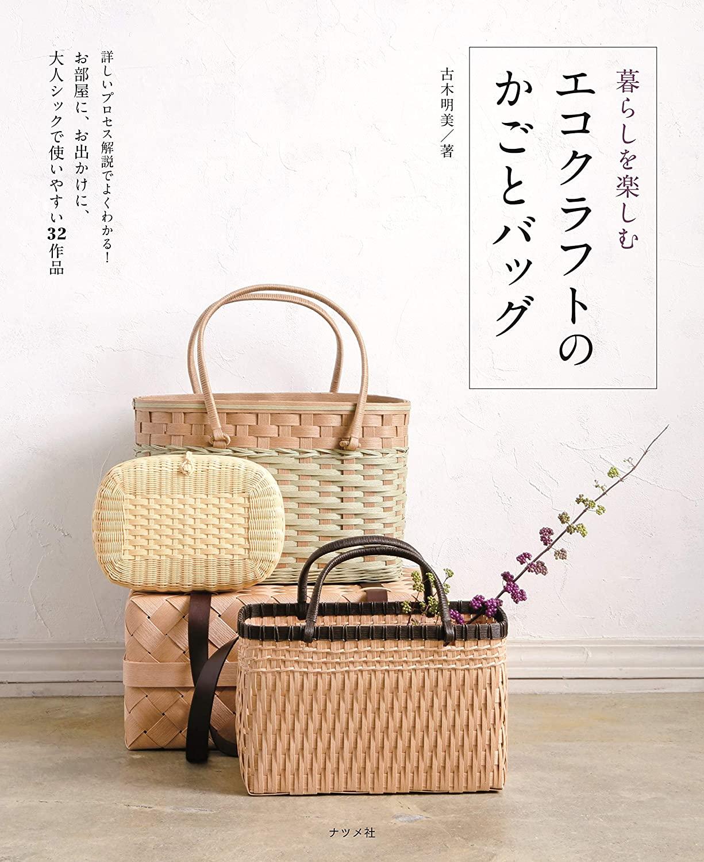 Eco-craft basket and bag to enjoy life