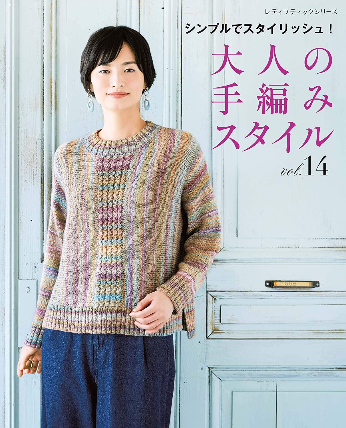 Adult hand-knitting style vol.14